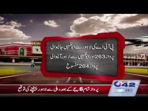 پی آئی اے کی لاہور سے مانچسٹر جانیوالی پرواز709 منسوخ