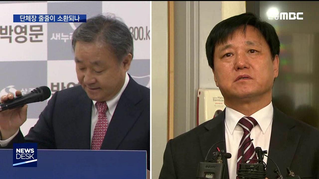 R]상주시장·박영문 '불법 정치자금 수수' 혐의 조사