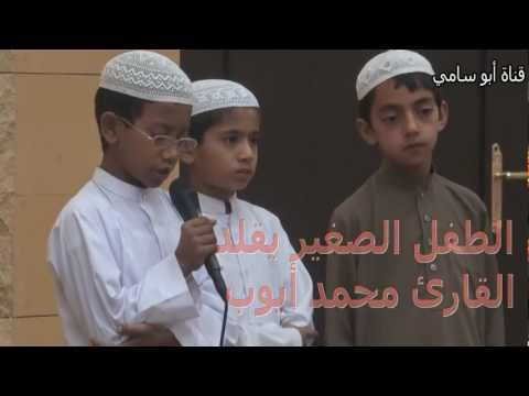 طفل لا يتكلم العربية !! بس تتوقع كيف تلاوته للقرآن ؟