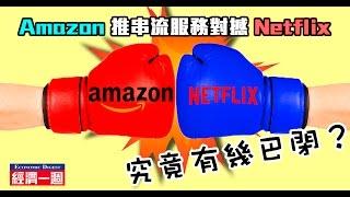 Amazon推串流服務對撼Netflix – 究竟有幾巴閉?