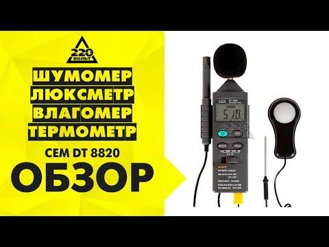 Видео Многофункциональный тестер окружающей среды DT-8820 4 в 1