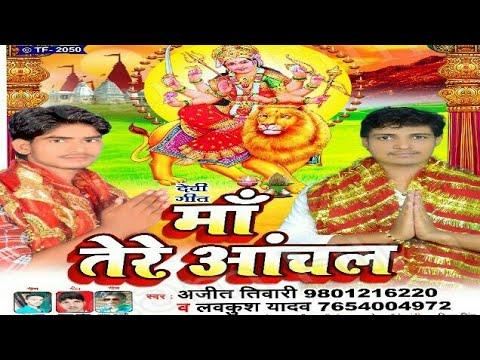 Video माई के महिमा अपार हो ##Mai ke Mahima Apar Ho - Ajit Tiwari - Bhojpuri Devi Geet 2017 download in MP3, 3GP, MP4, WEBM, AVI, FLV January 2017