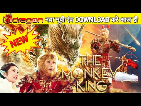 The Monkey King 1 FULL Action Movie In Hindi  V.3