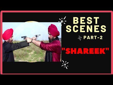 Shareek - Best Scenes(movie) / Shareek-Punjabi Movie / Part-2 / Pollywood