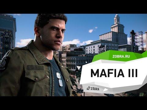 Mafia 3 -предварительный обзор от Zobra.ru