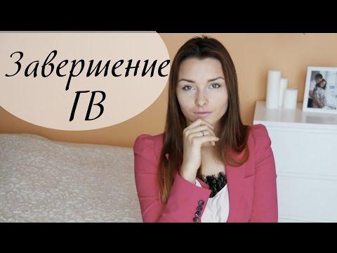 КАК ЗАВЕРШИТЬ ГВ | БЕЗ СТРЕССА СЛЁЗ И  ЗАСТОЕВ - DomaVideo.Ru