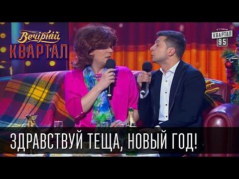 Здравствуй теща Новый Год Есть ли праздник если есть теща   Вечерний Квартал 31.12.14 - DomaVideo.Ru