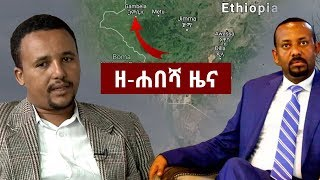 Jawar Mohammed Response to P.M. Dr Abiy Ahmed |  Zehabesha Daily Ethiopian News May 16, 2018