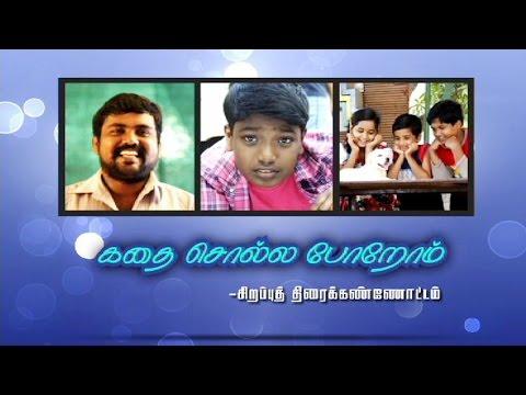 Kathai-solla-porom-Movie-Team-sings-Sirappu-Nigazhchi-Special-Interview-Kalaignar-TV