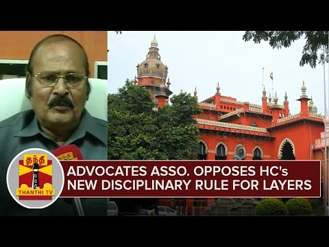 Advocates-Association-opposes-HCs-New-Disciplinary-Rules-for-Lawyers--Thanthi-TV