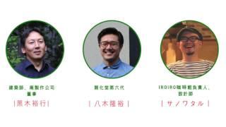 ⟪私・京都100選⟫:9位在地通帶你玩京都