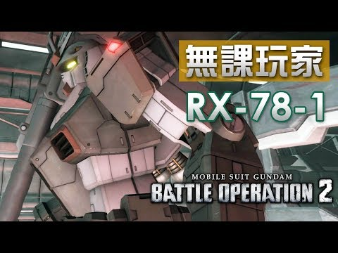 《Gundam Battle Operation 2 攻略》[PS4]