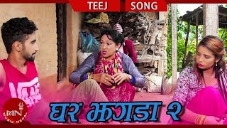 Ghar Jhagada 2 - Yagya Sapkota, Sabitri Magar, Rishi Dumre & Muskan Ghimire