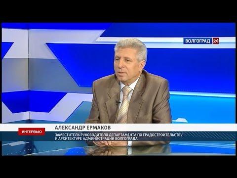 Александр Ермаков, заместитель руководителя департамента по градостроительству и архитектуре администрации Волгограда