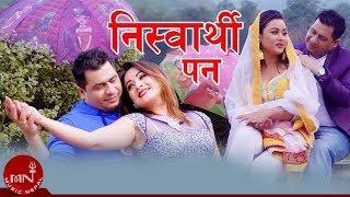 Niswarthi Pan - Yagya Sapkota & Durga Thapa