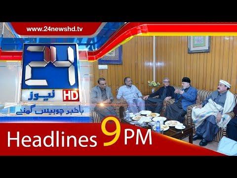 News Headlines | 09:00 PM | 16 January 2018 | 24 News HD (видео)