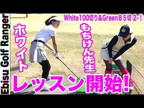 【ゴルフ】第174話 レッスン開始!練習するぞ!White1 …