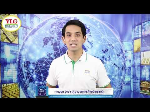 YLG Gold Night Report ประจำวันที่ 15-10-2562