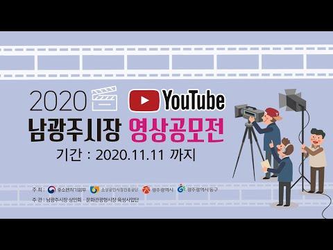 [여수/순천/광양 영상제작] 남광주시장 유튜브공모전 홍보영상