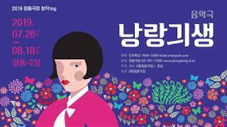 2019 정동극장 창작ing <br> <낭랑긔생> 1차 스팟  영상 썸네일
