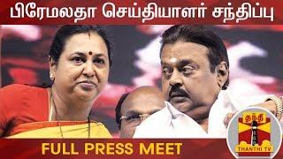 Video родрпЗроорпБродро┐роХ рокрпКро░рпБро│ро╛ро│ро░ро╛роХ родрпЗро░рпНроирпНродрпЖроЯрпБроХрпНроХрокрпНрокроЯрпНроЯ рокро┐ройрпН рокро┐ро░рпЗрооро▓родро╛ роЪрпЖропрпНродро┐ропро╛ро│ро░рпН роЪроирпНродро┐рокрпНрокрпБ | Premalatha Vijayakanth MP3, 3GP, MP4, WEBM, AVI, FLV Oktober 2018