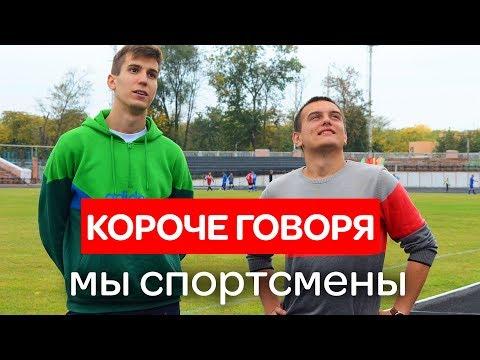 КОРОЧЕ ГОВОРЯ МЫ СПОРТСМЕНЫ - DomaVideo.Ru
