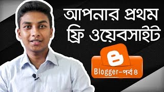 Here's the 4th installment of a series tutorial of Blogger. If you haven't watched the previous ones yet then it would not be a wise idea to watch this video. Please the previous videos from the link bellow or from the blogger playlist.Previous and Next Videos link:Part 1: https://youtu.be/T9zYAOBMme4Part 2: https://youtu.be/ZH6FkVKFT0APart 3: https://youtu.be/q1lkvLrFflcPart 5: https://youtu.be/HSV_F2-tfx8Part 6: https://youtu.be/6YOEKlhHp-oLike comment and share this video with your friends. Please don't forget to subscribe to my channel :)For any help: https://www.facebook.com/groups/Sohag360Like our Page: https://www.facebook.com/Sohag360Follow Me: www.twitter.com/Sohag_360Also Subscribe to my other channels: https://www.youtube.com/Sohag360https://www.youtube.com/Sohag224Thank You :)