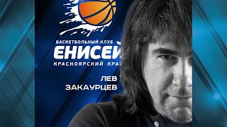 "Photo session for the fans of the BC ""ENISEY"""