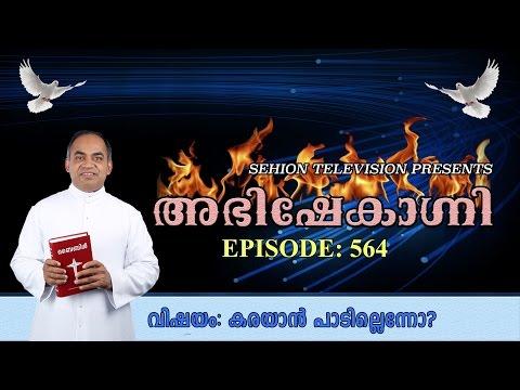 Abhishekagni I Episode 564
