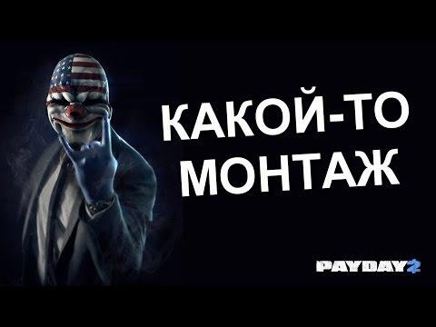КАКОЙ-ТО МОНТАЖ И СТРИМ В 19:00 ПО МСК