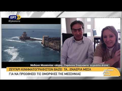 Το κάστρο της Μεθώνης από ψηλά-Το βίντεο που φιγουράρει στην 1η θέση διαγωνισμού| 03/12/2018 | ΕΡΤ