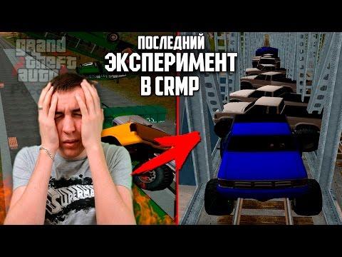 ПОСЛЕДНИЙ ЭКСПЕРИМЕНТ - GTA: Криминальная Россия ( По Сети ) №127 (видео)
