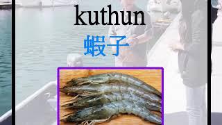 邵族捕魚法 Shuni