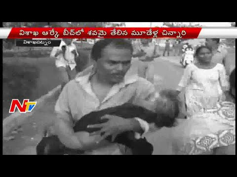 3 yr old Missing Child found dead at VUDA Park in Vizag