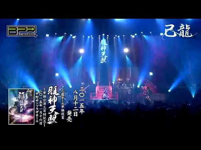 己龍 LIVE DVD「雅神天照」SPOT
