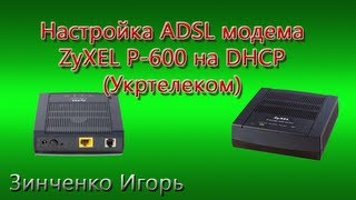 Zyxel p66 ru3 ee драйвер для windows 7 класс studyprof