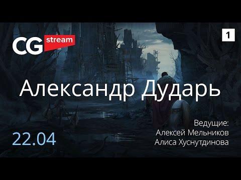 3D и окружение. Становление.  CG Stream. Александр Дударь. Часть 1