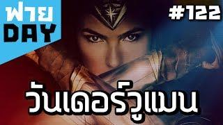 OSฟายDay #WonderWoman **สปอย** ภาพยนตร์จาก DCEU ที่ดีที่สุดในตอนนี้ Wonder Woman (วันเดอร์วูแมน)...
