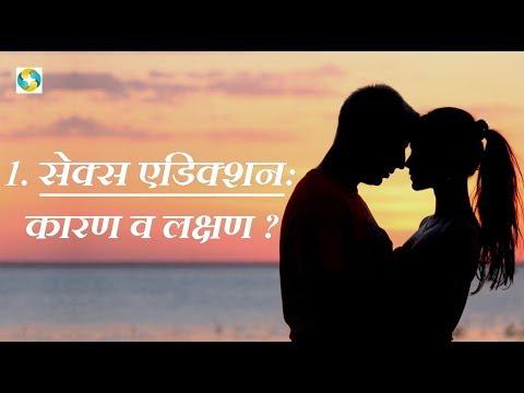 सेक्स एडिक्शन | कारण | लक्षण और नुकसान || Sex Addiction | Causes | Symptoms | Effects in Hindi #1