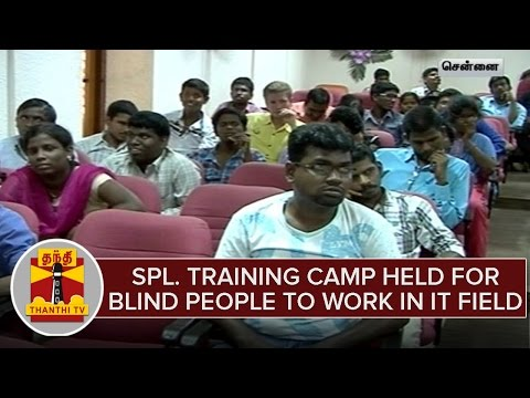 Special-Training-Camp-Held-For-Blind-People-To-Work-in-IT-Field--Thanthi-TV