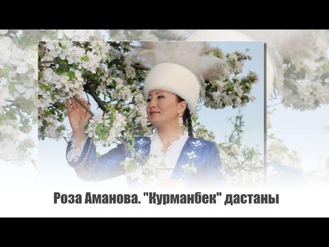 Журогум роза шакирова