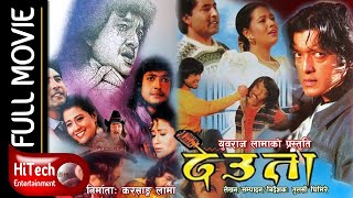Video DEUTA || Super Hit Nepali Full Movie || देउता MP3, 3GP, MP4, WEBM, AVI, FLV Juli 2018