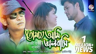 Kazi Shuvo Babli  Tomay Ami Valobashi  Eid Exclusive  New Bangla Music Video 2017  Soundtek