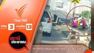 สถานีประชาชน - แท็กซี่ทำร้ายคนขับบิ๊กไบค์ เชิงสะพานพระราม 9