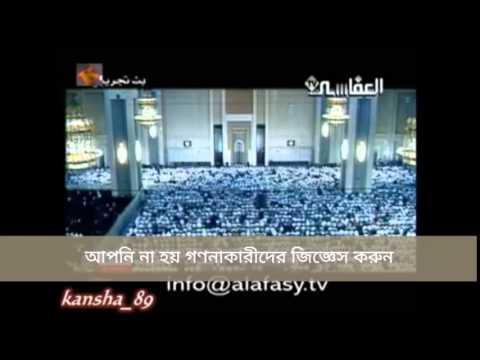 Download Al-Mu'minun - Mishary Rashid Alafasy crying - Great Emotional Recitation with BANGLA subtitle HD Mp4 3GP Video and MP3