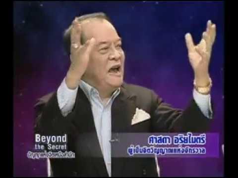 Beyond the Secret  ออกอากาศวันที่ 22-03-2554 ตอนที่ 1