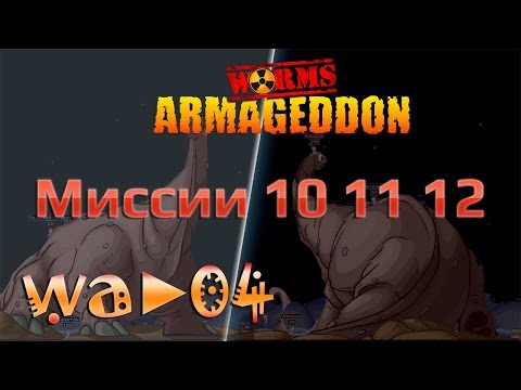 ►Worms Armageddon #04 - НиткоНенависть [Ретро Респект]
