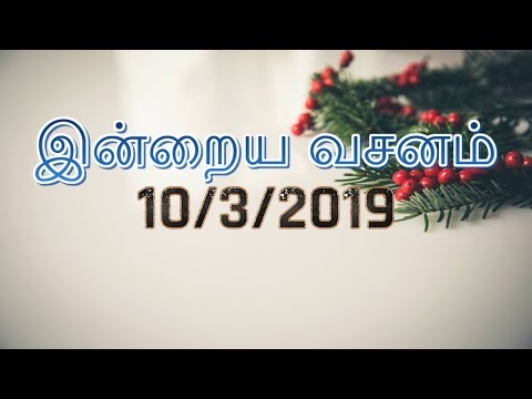 Bible quotes - Today Bible Verse  Tamil Bible Today  Bible Verse Today 10.3.2019