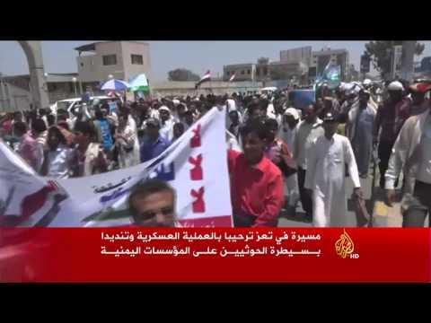مظاهرات حاشدة في مدن يمنية مناوئة للحوثيين
