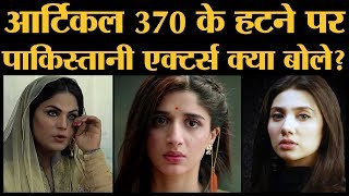 Pakistani Actors Mahira Khan, Veena Malik और Mawra Hocane Article 370 के फैसले से जले भुने हुए हैं